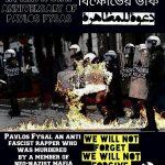فراخوان تظاهرات برای سالگرد پابلوس فیساس /poster and call for 18th sep, the anniversary of Pavlos Fysas