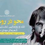 انجمن قلم افغانستان برگزار می کند : محو در روشنی