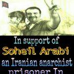 شروع اعتصاب غذای خشک سهیل عربی زندانی آنارشیست در حمایت از درمان آرش صادقی و زندانیان بیمار