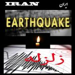 EARTHQUAKE IN IRAN  زلزله در ایران