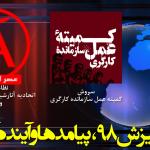 گفتگوی رادیو پیام کانادا با سروش از کمیته عمل سازمانده کارگری و نظام جلالی از اتحادیه آنارشیست های ایران و افغانستان : خیزش ۹۸، پیامدها و آینده آن