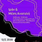 Εκδήλωση-Συζήτηση με θέμα Ιράν & Μέση Ανατολή