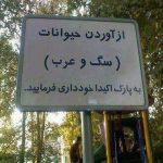 ایرانی پارسی عقب ماندگانی هستند کە در قرن بیست و یکم رفتار و افکار راسیستی را پیشە کردەاند