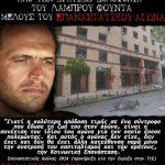 ۱۰ مارچ سالروز به قتل رسیدن رفیق انقلابی «لامبروس فونتاس» عضو سازمان انقلابی «مبارزات انقلابی» افتخار باد