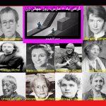 یادی از ۱۰ زن مبارز آنارشیست به مناسبت ۸ مارس روز جهانی زن