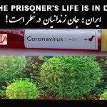 THE IRANIAN PRISONER'S LIFE IS IN DANGER -ENGLISH – SWEDISH – PERSIAN