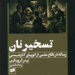 متن کامل کتاب «تسخیر نان» نوشته پیتر کروپتکین