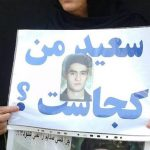 Where is Saeed Zeinali? political prisoner, missing since 1999