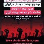 لایو در اینستاگرام فدراسیون عصرآنارشیسم با حضور همقطار آنارشیست از داخل ایران : وضعیت جنبش در ایران