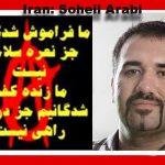 سهیل عربی: زندان؛ مُشت آهنین دولت ها است تا بر دهان هر آنکس که از رهایی و برابری، دادِ سخن می گوید کوبیده شود + با قسمتی از فایل صوتی