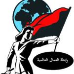 مبادىء الاتحادیه الثوریه (رابطه العمال العالمی)