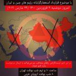 نگاه آنارشیستی به قرارداد همکاری ٢۵ ساله میان رژیم های ایران و چین