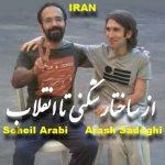 سُهیل عربی و آرش صادقی: از ساختار شکنی تا انقلاب + فایل صوتی