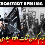 THE 100TH ANNIVERSARY OF THE BLOODY UPRISING IN KRONSTADT + Video Clips in English